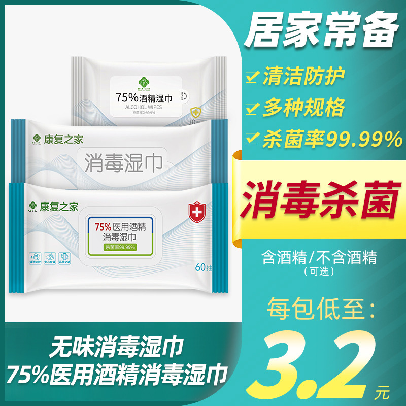 Rehabilitation home disinfectant wipes 75 alcohol medical wipes for students