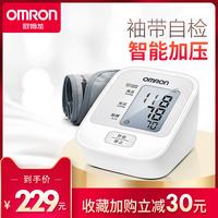 欧姆龙家用老人臂式全自动高精准电子量血压计测量仪器医用测压仪