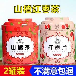 山楂红枣茶组合三渣片红枣片红枣干干吃无核泡茶泡水可搭红糖枸杞