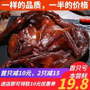 领10元券购买湖南特产酱板鸭整只风干肉类烤鸭
