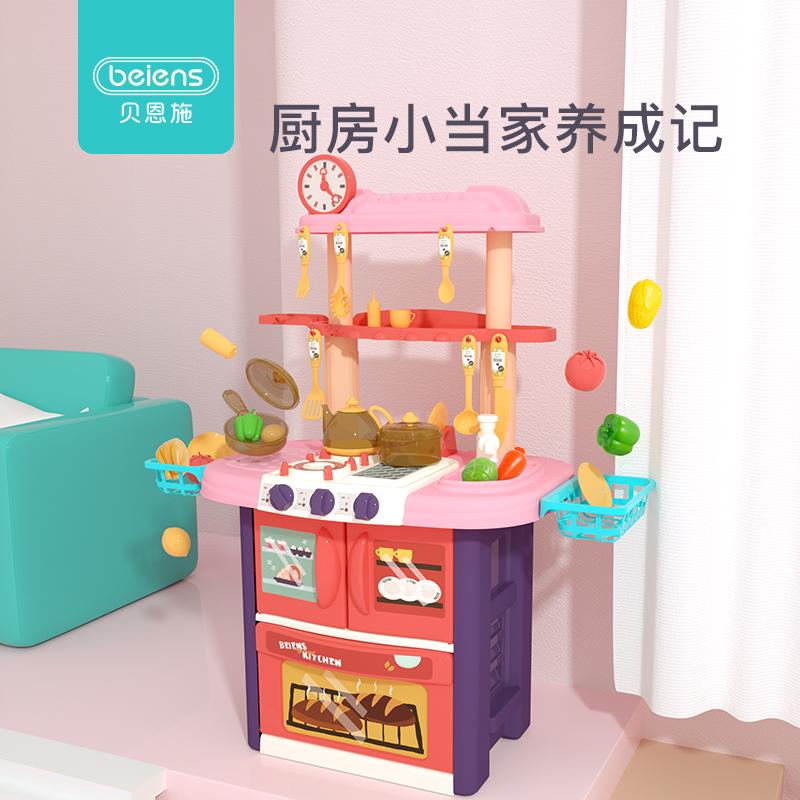 10-31新券贝恩施过家家小女孩礼物厨房玩具