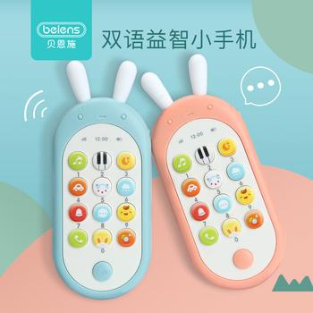 贝恩施一岁宝宝益智早教手机玩具