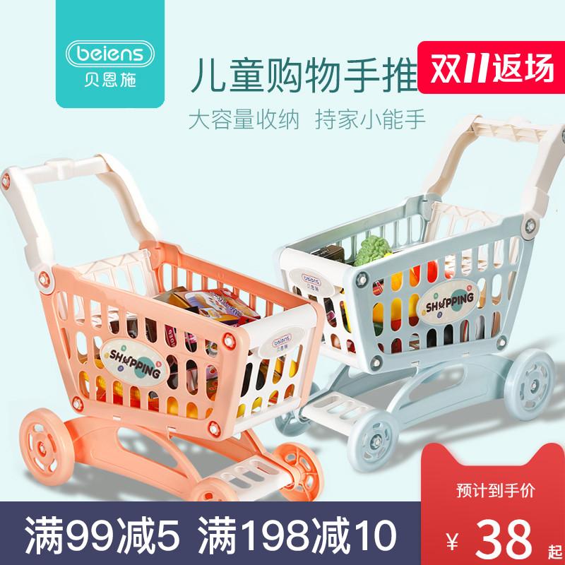 贝恩施儿童购物车玩具女孩 超市小手推车过家家宝宝2-4-6岁厨房