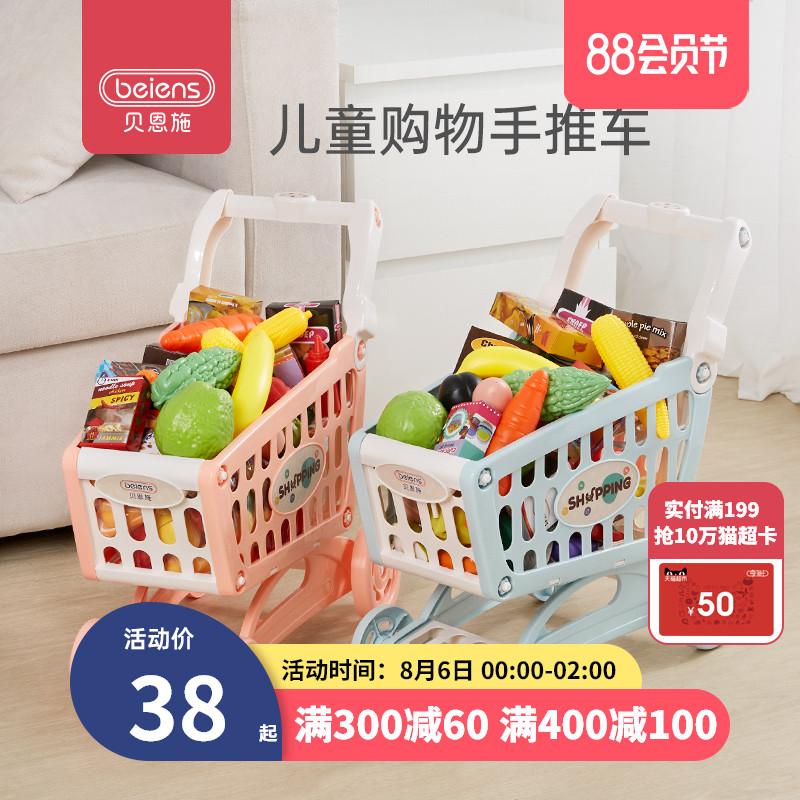 贝恩施儿童购物车玩具女孩厨房超市仿真小手推车宝宝过家家2-3岁