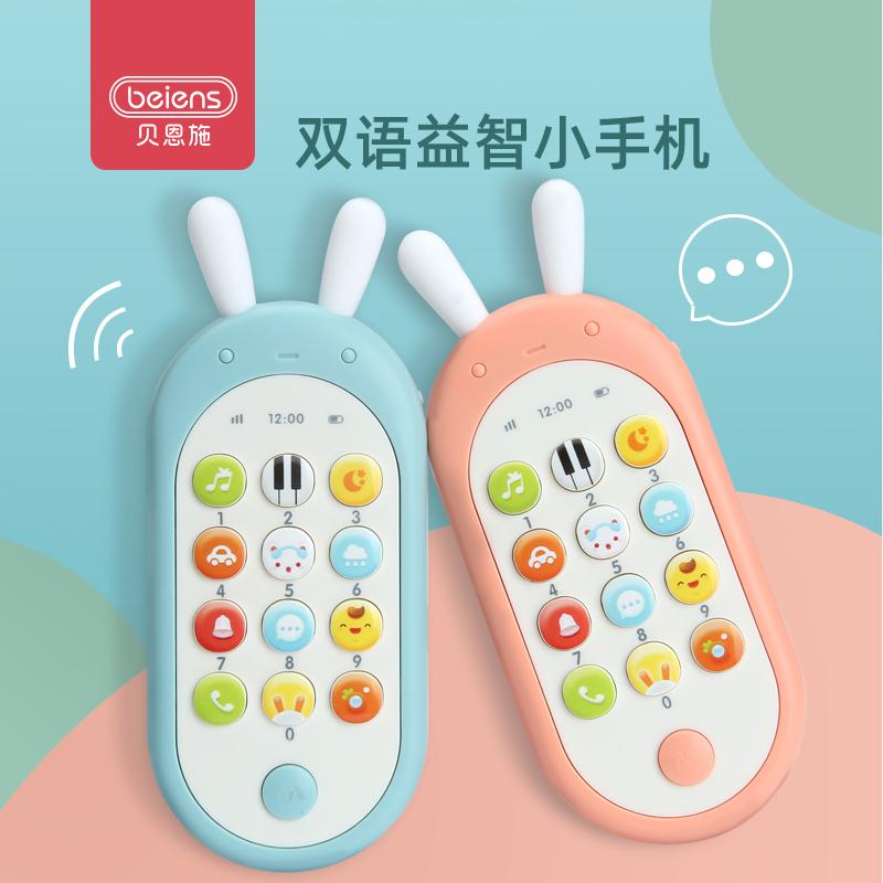 贝恩施婴儿手机玩具 一儿童宝宝益智早教音乐可咬仿真电话1岁女孩 Изображение 1