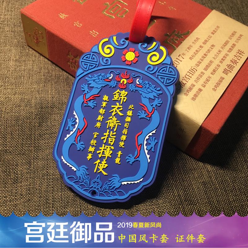 公交饭卡创意中国风大内密探证件套