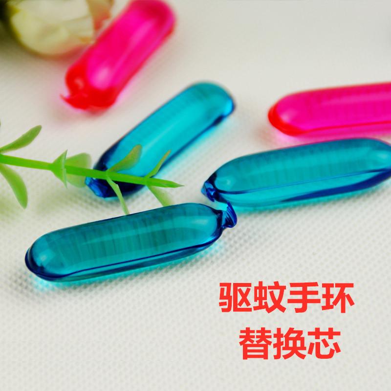 驱蚊手环植物精油内胆药水胶囊(非品牌)