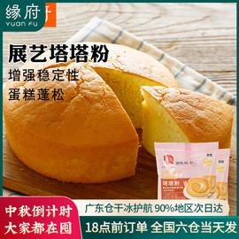 展艺塔塔粉50g*2 戚风蛋糕蛋白材料蓬松稳定剂泡芙饼干家用原料