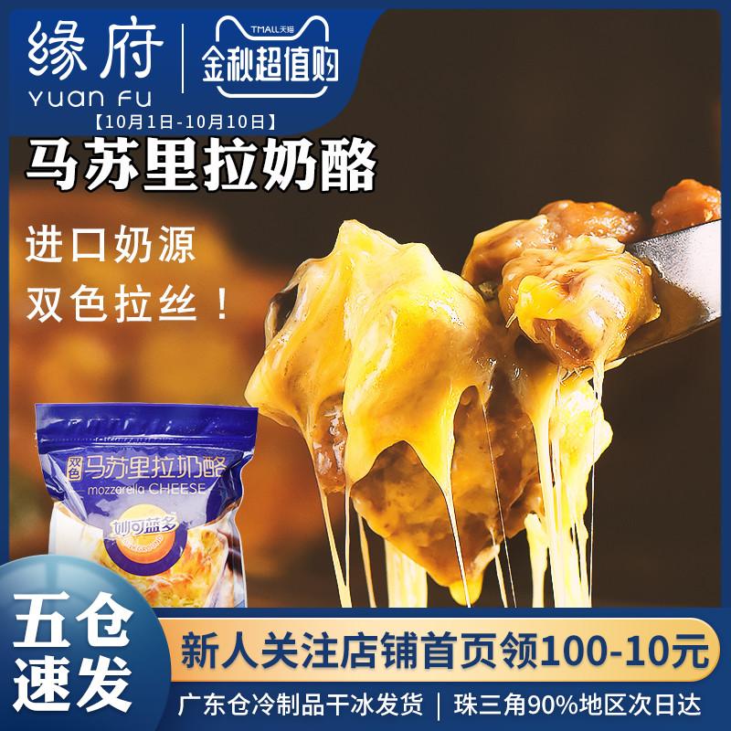 11月30日最新优惠妙可蓝多双色马苏470g披萨拉丝奶油