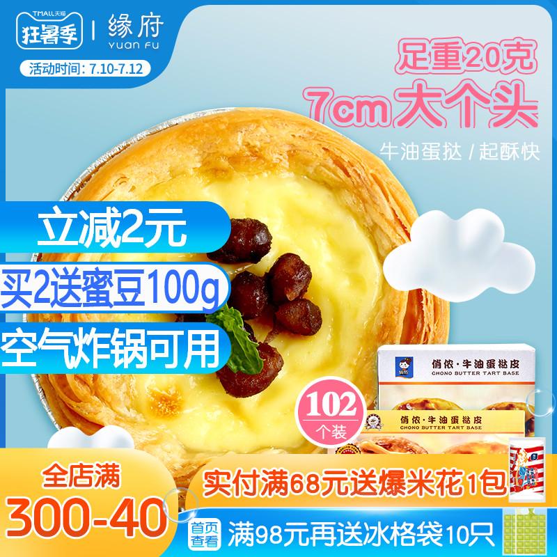 俏侬葡式蛋挞皮液51个套餐套装自制肯德基专用带锡纸家用烘焙速冻