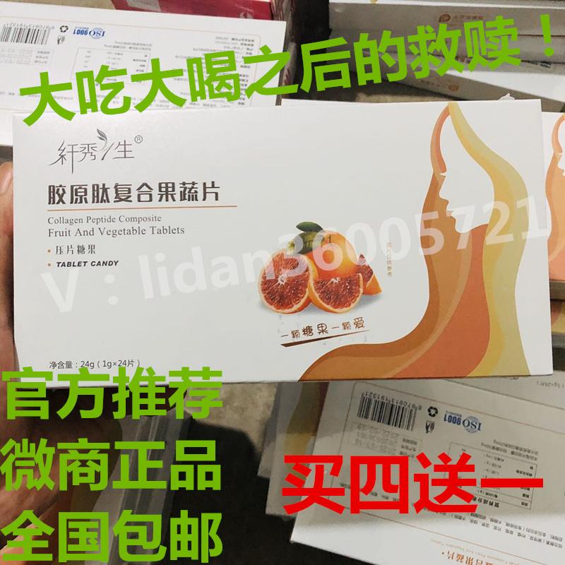 [十五年老店]纤秀一生果蔬片糖果胶原肽复合膳食老日期果蔬包邮