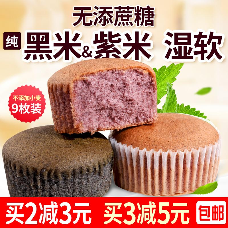 糖精紫米低蛋糕糖尿人病人孕妇粗粮(用6.8元券)