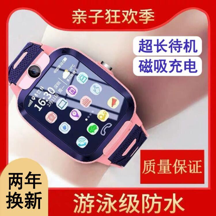 儿童电话手表智能多功能学生