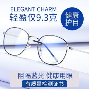 防蓝光抗辐射电脑近视男士护女眼镜