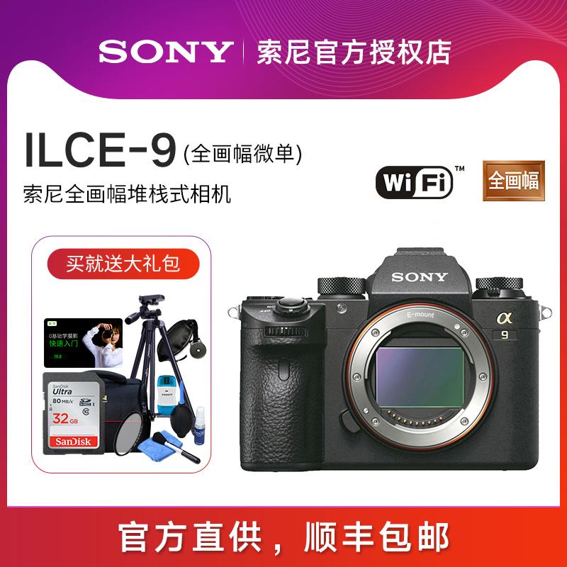 Sony / Sony Alpha 9 A9 single body full frame speed flagship micro single Digital Camera Sony A9