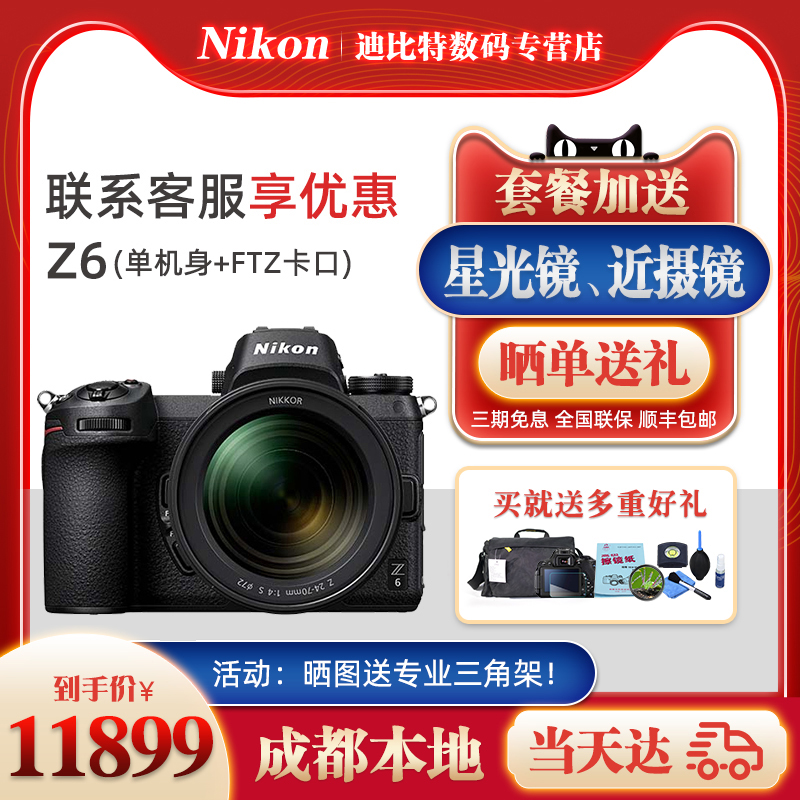 Nikon / Nikon Z6 body + FTZ full frame no anti micro single digital camera HD Z6 24-70 set