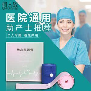 医院同款胎监带胎心监护带产检监护绑带弹力加长带孕妇监测带2条