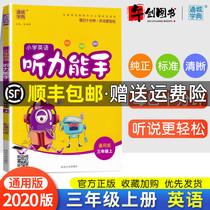小学英语听力能手三年级上册通用版 2020春新版 小学3三年级上册英语听力训练三年级上册 每日10分钟听说更轻松同步练习册通城学典