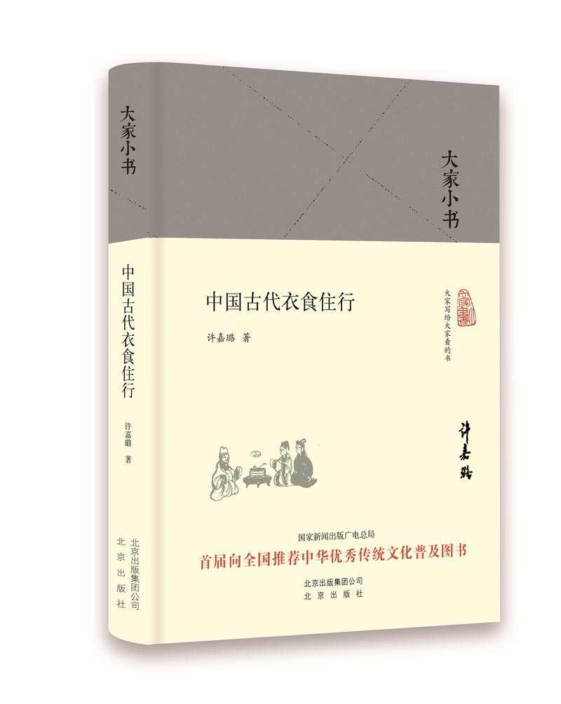 正版包邮 中国古代衣食住行 许嘉璐 北京出版社 中国通史