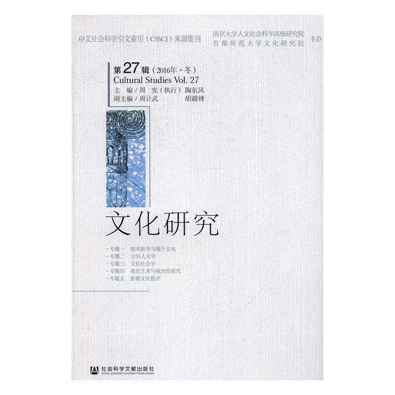 正版包邮 文化研究:第27辑(2016年・冬) 周宪陶东风 社会科学文献出版社 各体文学理论和创作方法