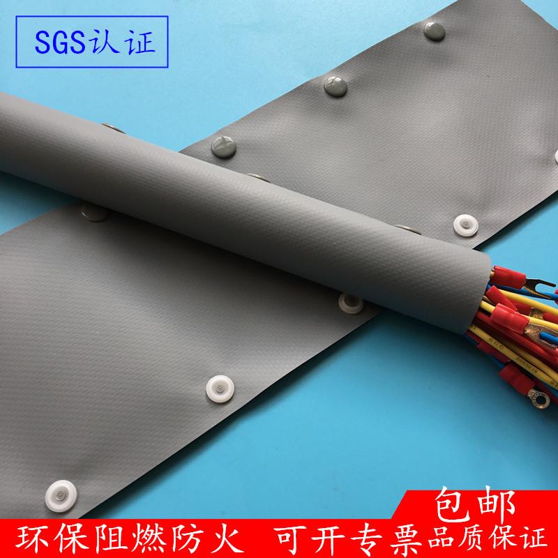 扣式结束带按扣套管电缆保护带裹线布防火布线缆保护包线布裹线带
