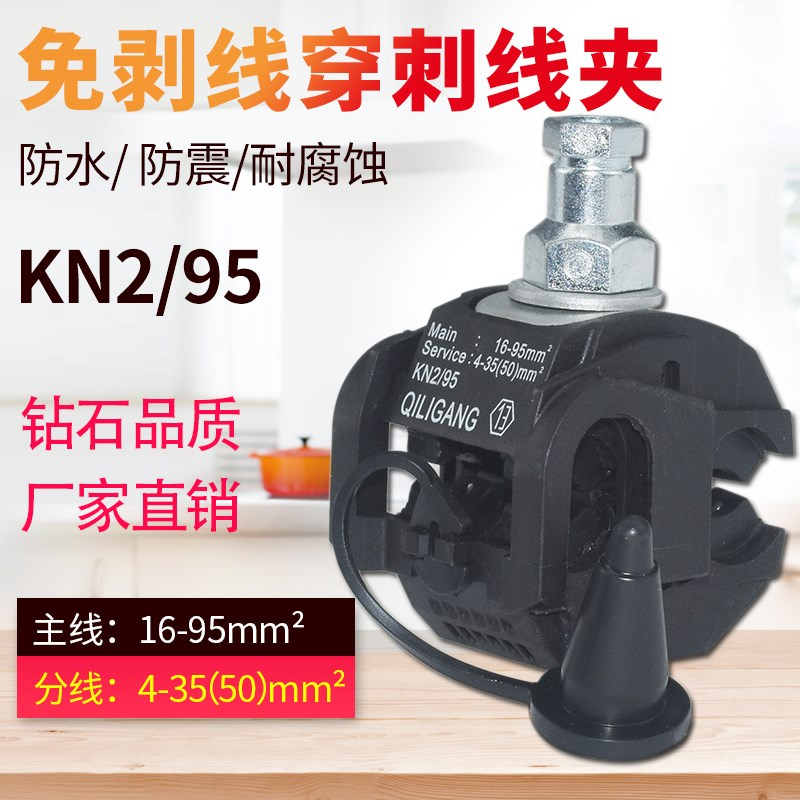Insulated puncture clamp T-type break free terminal kn2 / 95 cable brancher 1kV low voltage main line 16mm2