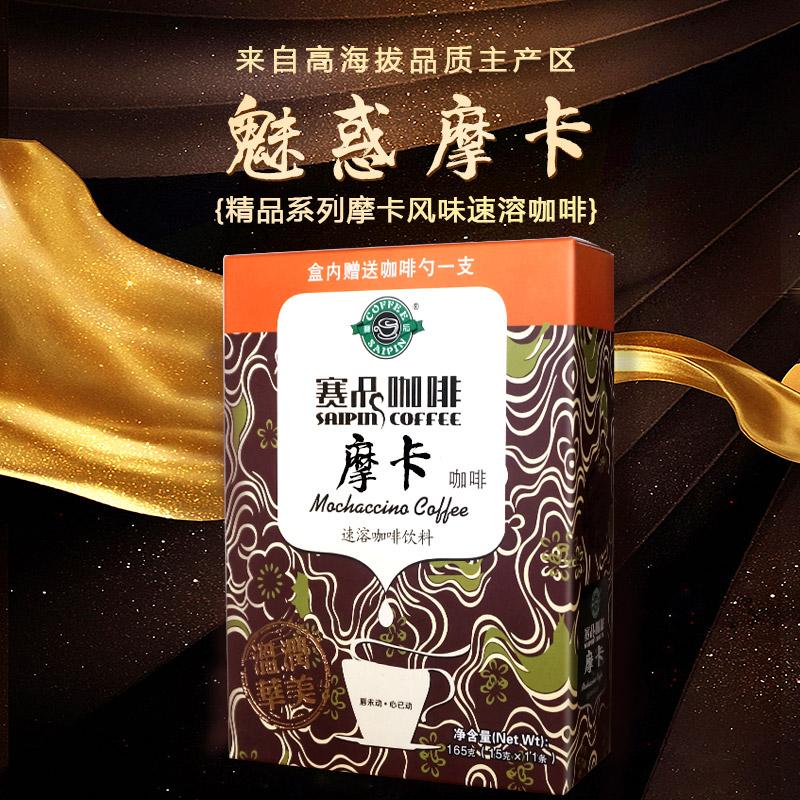 摩卡咖啡 速溶 三合一moka165克条装3合1袋装带勺子云南小粒赛品,可领取5元天猫优惠券