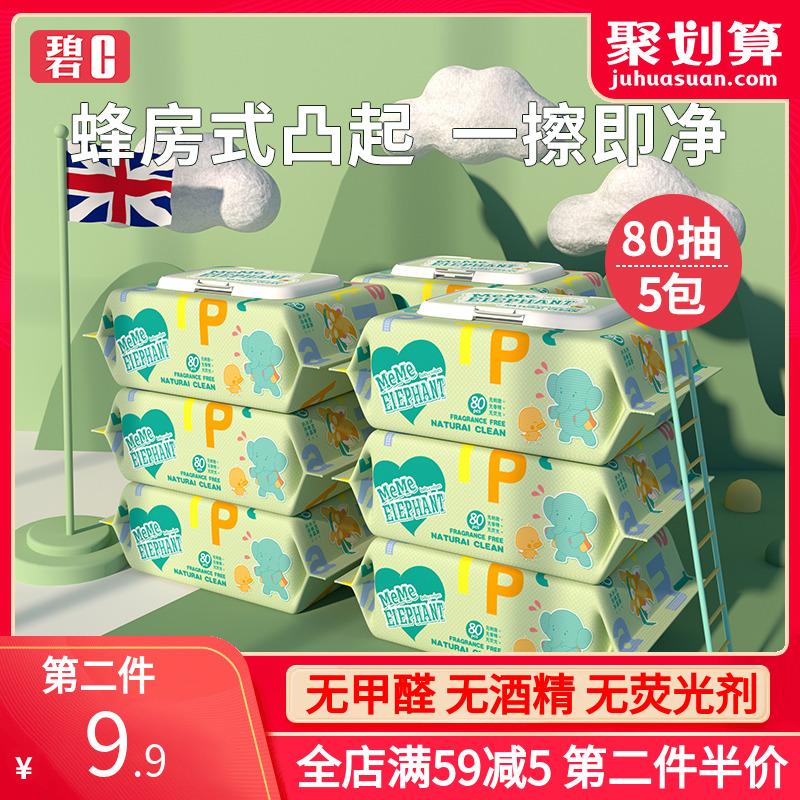 碧c婴幼儿湿巾纸新生儿宝宝手口屁专用80抽5包家庭实惠大包装特价