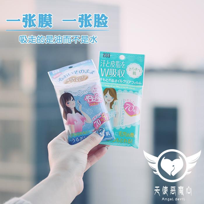 日本STF白元吸油面纸特强面油膜面油纸吸汗纸 70枚 二款选