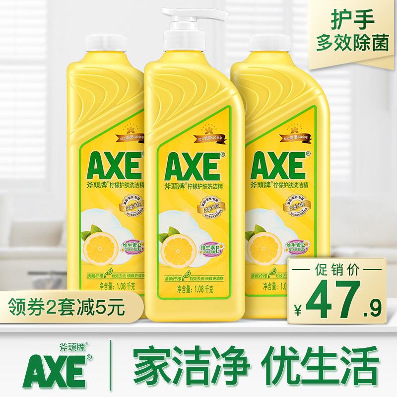 AXE斧头牌柠檬洗洁精1.08kg*3瓶维E蔬果洗涤碗剂家庭用促销装香港