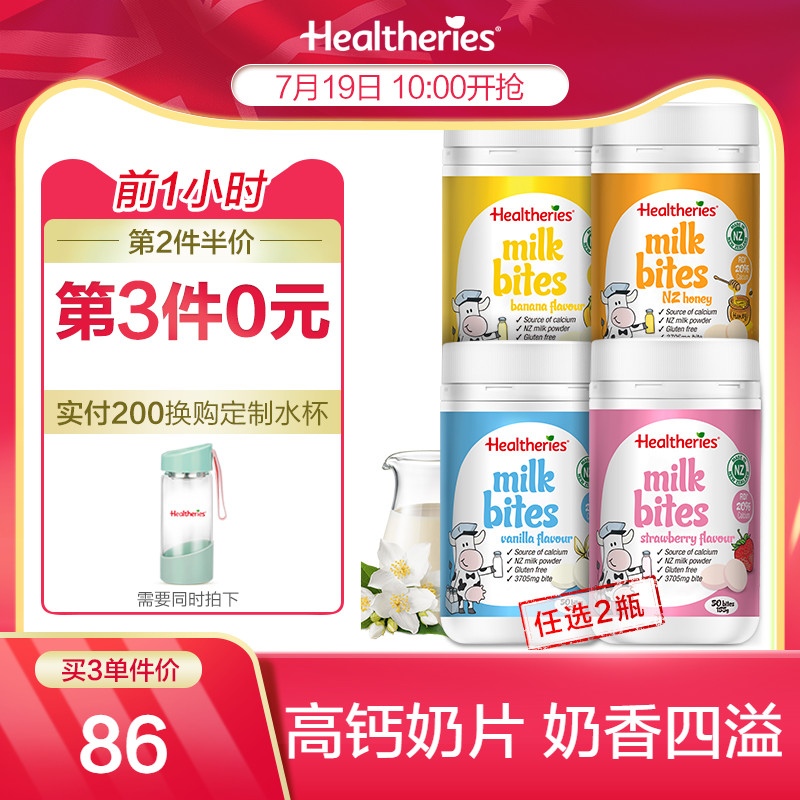 Healtheries贺寿利新西兰进口高钙干吃奶片儿童零食奶酪奶片2瓶装