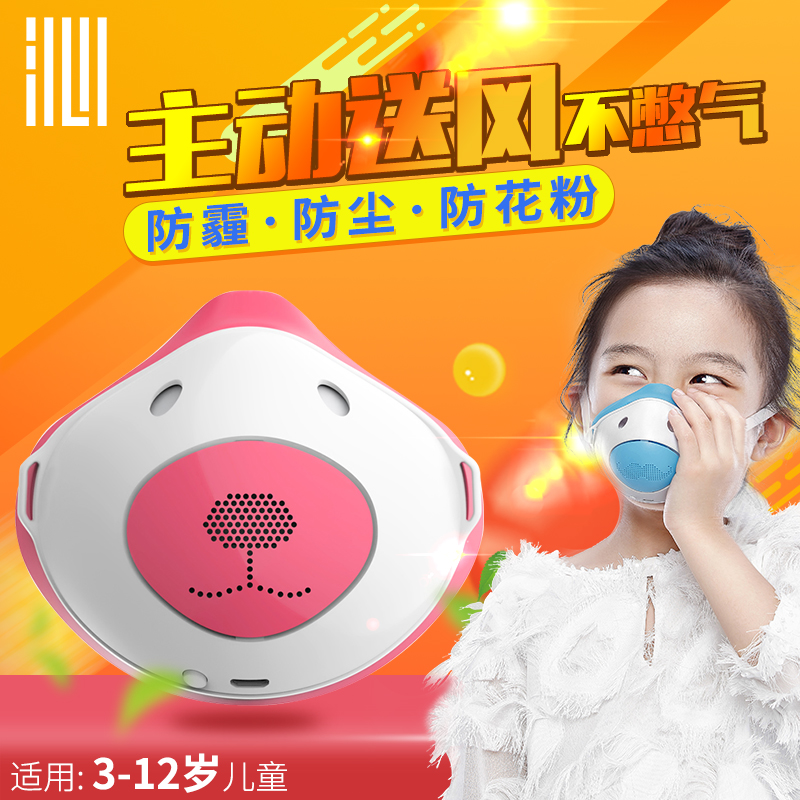 LongQin childrens Wearable air purifier electric mask PM2.5 ventilation dust allergy kn95
