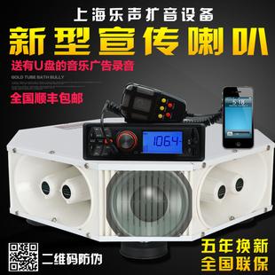 车载扩音器宣传喇叭四方位高音大功率车顶广告录音广播喊话扬声器