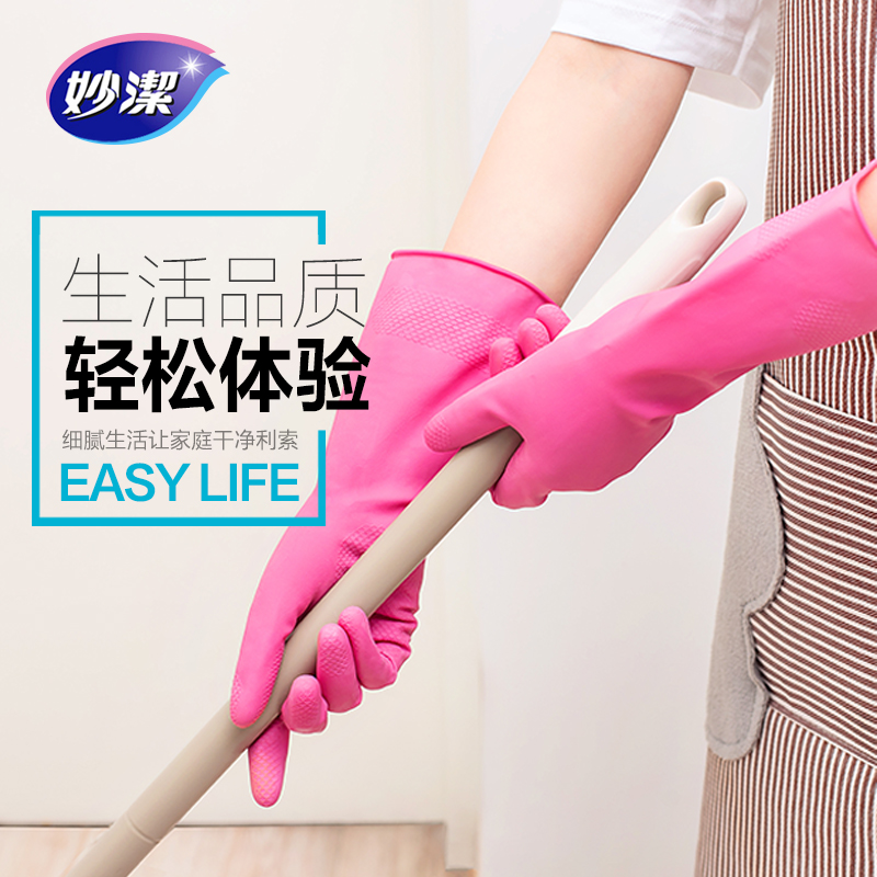 Miaojie dishwashing gloves kitchen household rubber gloves female latex rubber housework washing clothes waterproof durable winter