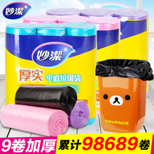 Miao Jie Garbage Bag Household Thickened Hand-held Kitchen Dormitory Students Disposable Black Plastic Bags Large, Small and Medium Size