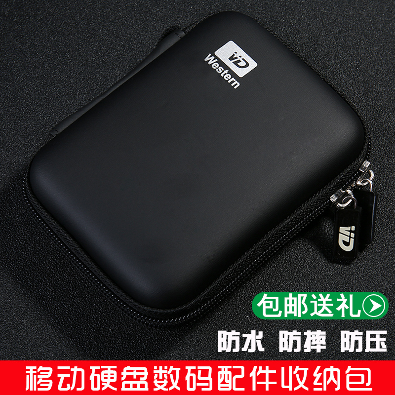 数码收纳包 2.5寸移动硬盘包保护套wd西数东芝三星联想耳机防震盒
