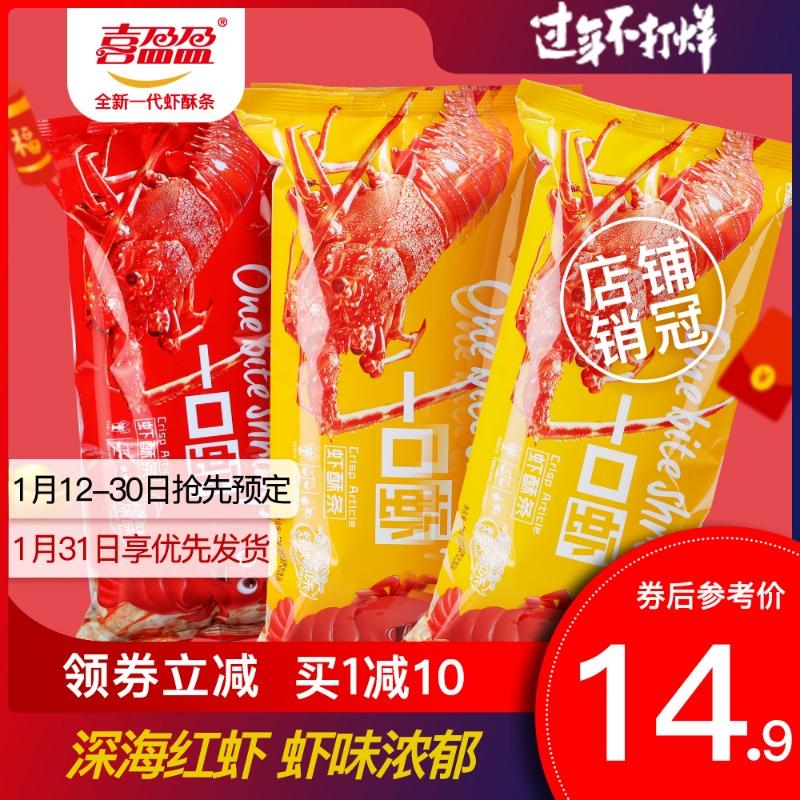 喜盈盈一口虾虾酥条 办公室下午茶休闲零食薯条/鲜虾条80g*3大包