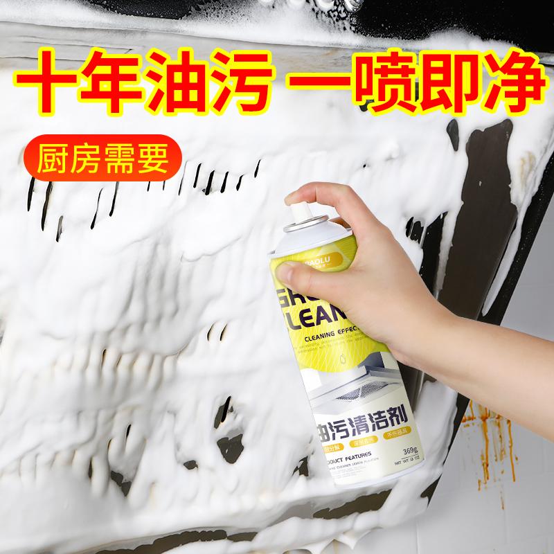 万能泡沫清洁剂去油污厨房抽油烟机清洗剂清洁重油污渍一喷净神器