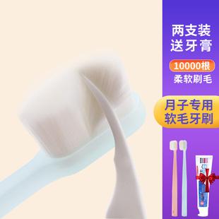 月子牙刷儿产后软毛孕妇用品怀孕期孕产妇专用万毛护理型牙膏套装