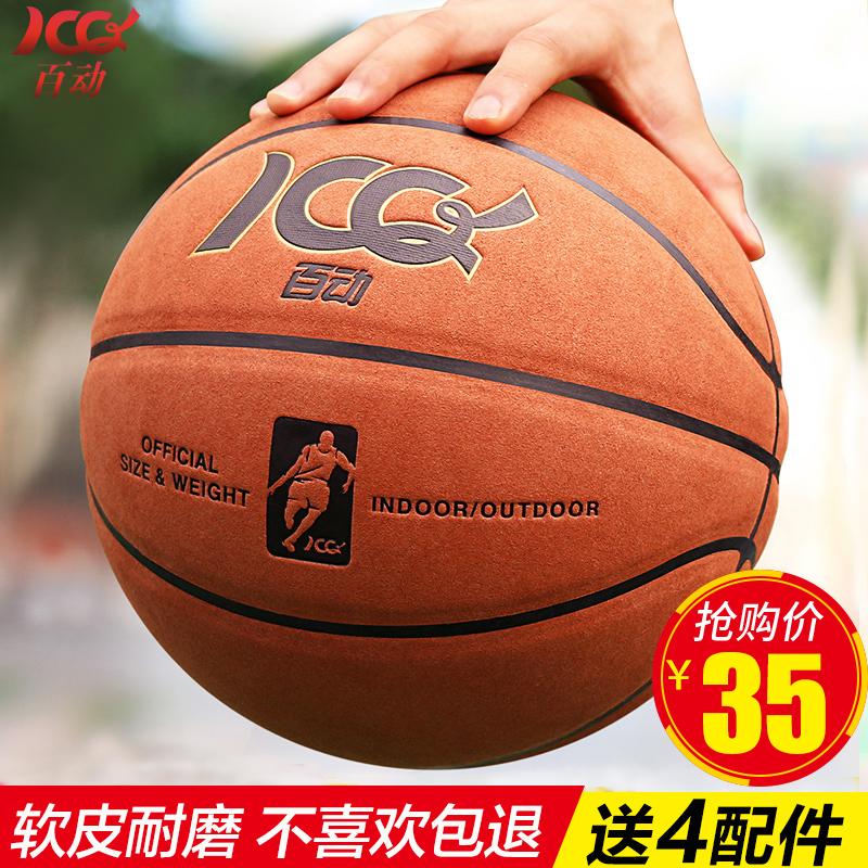 正品室外水泥地耐磨篮球