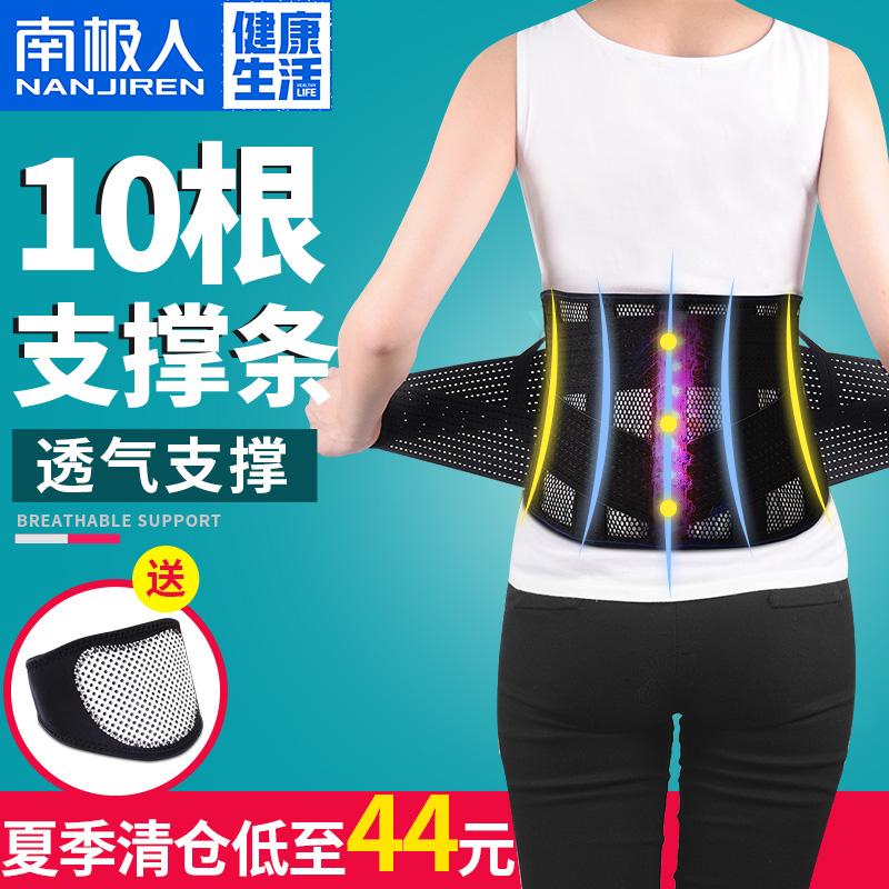 南极人中老年透气薄款护腰带夏季腰部绑带发热保暖腰椎盘腰脱男女