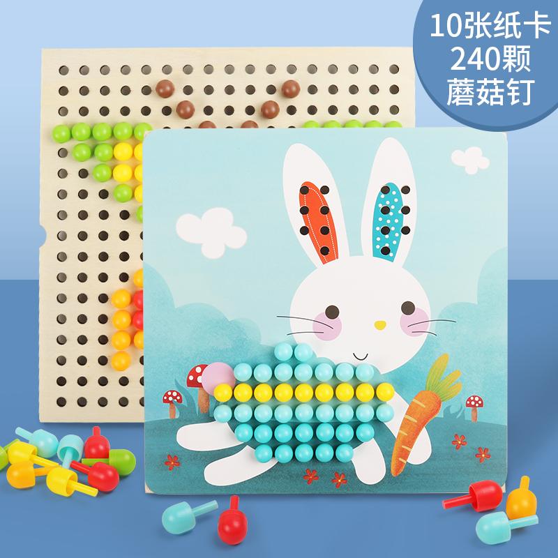幼儿童蘑菇钉益智玩具种蘑菇丁拼插板拔钉子拼图大号百变智慧魔盘