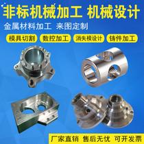 模具钣金非标加工定做异型件铸件冲压加工数控线切割四五轴加工