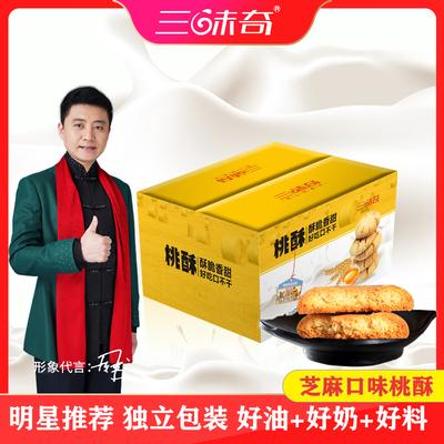 桃酥餅干整箱散裝老式酥餅休閑食品早餐糕點點心孕婦小吃零食500g