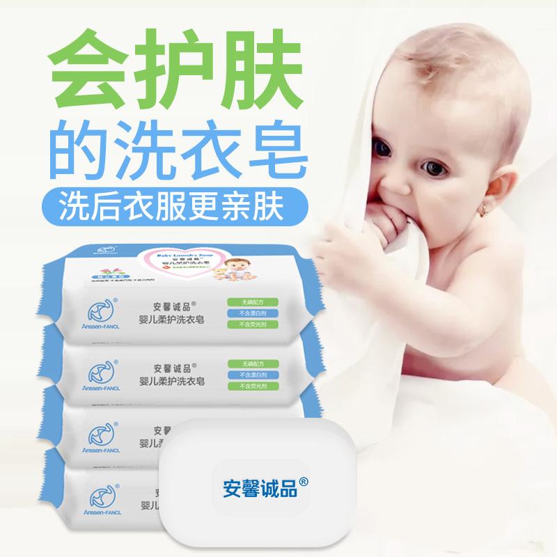 安馨诚品婴儿洗衣皂宝宝专用尿布皂新生儿肥皂bb香皂儿童洗衣服皂,可领取5元天猫优惠券