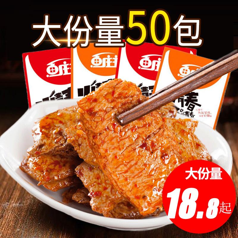 湖南特产手撕素肉50包豆制品素肉卷素食豆干辣条零食素牛肉批发