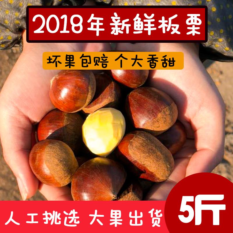 新鲜生板栗2018年新鲜生栗5斤装丹东东北油栗野生板栗农家毛栗子