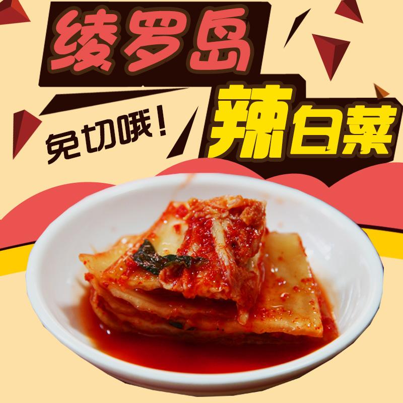 凌罗岛切片泡菜 正宗韩式辣白菜3袋包装 朝鲜族下饭菜下饭菜1290G