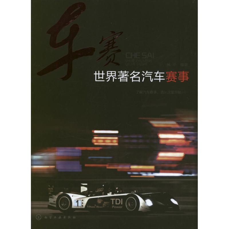 【多区域包邮】车赛--世界有名汽车赛事 林平 体育正版书店文学散文经管励志图书小说