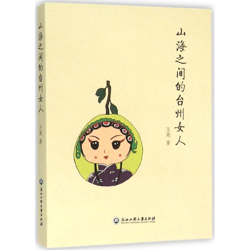 【多区域包邮】山海之间的台州女人 王寒 著 中外文化正版书店文学散文经管励志图书小说